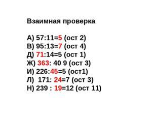 Взаимная проверка А) 57:11=5 (ост 2) В) 95:13=7 (ост 4) Д) 71:14=5 (ост 1) Ж)