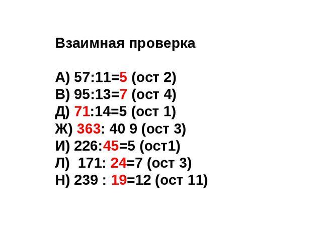 Взаимная проверка А) 57:11=5 (ост 2) В) 95:13=7 (ост 4) Д) 71:14=5 (ост 1) Ж)...