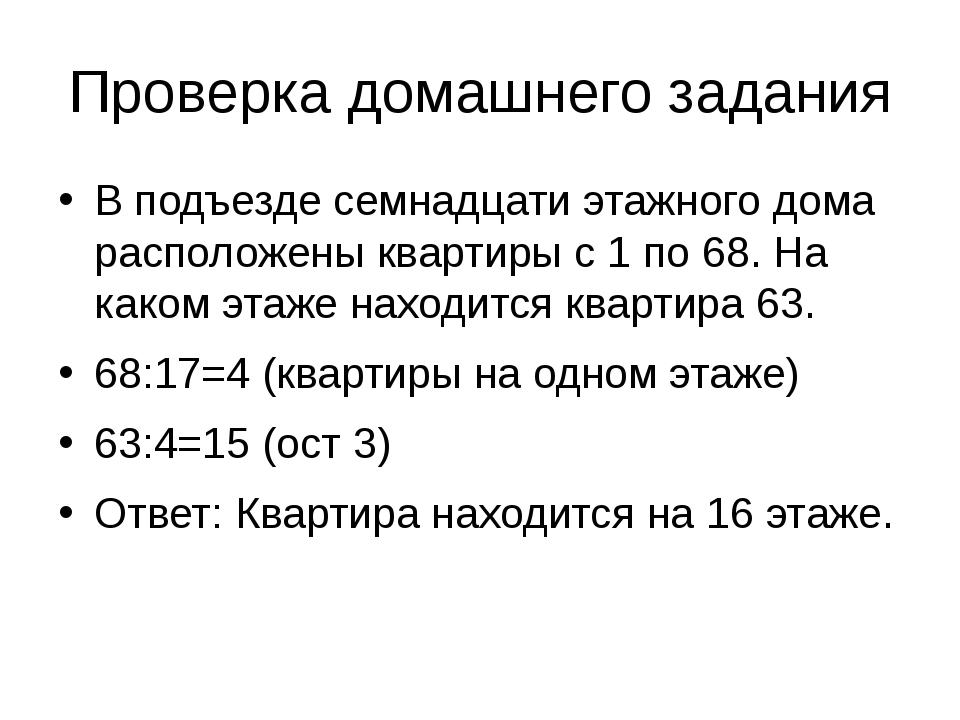 Проверка домашнего задания В подъезде семнадцати этажного дома расположены кв...