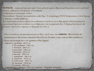 ВЕРШОК - старинная русская мера длины, равная ширине двух пальцев (указательн