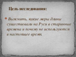 Выяснить, какие меры длины существовали на Руси в старинные времена и почему