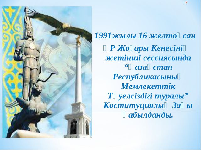 """1991жылы 16 желтоқсан ҚР Жоғары Кенесінің жетінші сессиясында """"Қазақстан Рес..."""