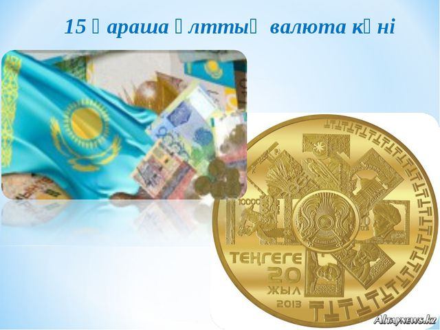 15 қараша ұлттық валюта күні