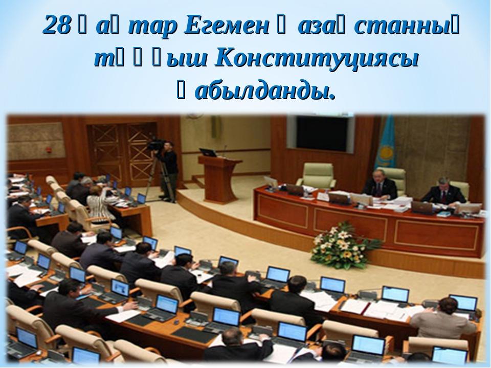 28 қаңтар Егемен Қазақстанның тұңғыш Конституциясы қабылданды.