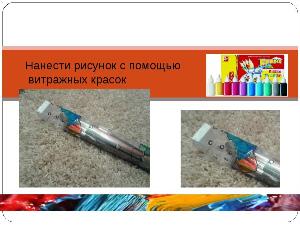 Нанести рисунок с помощью витражных красок