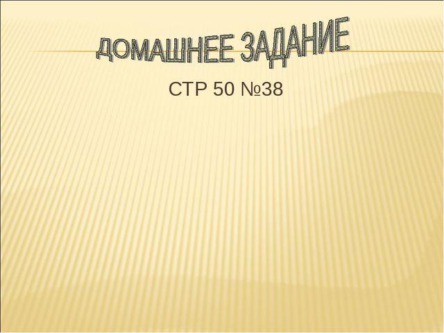 СТР 50 №38
