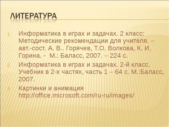 Информатика в играх и задачах. 2 класс: Методические рекомендации для учителя...