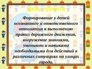 Цель проекта Формирование у детей осознанного и ответственного отношения к вы