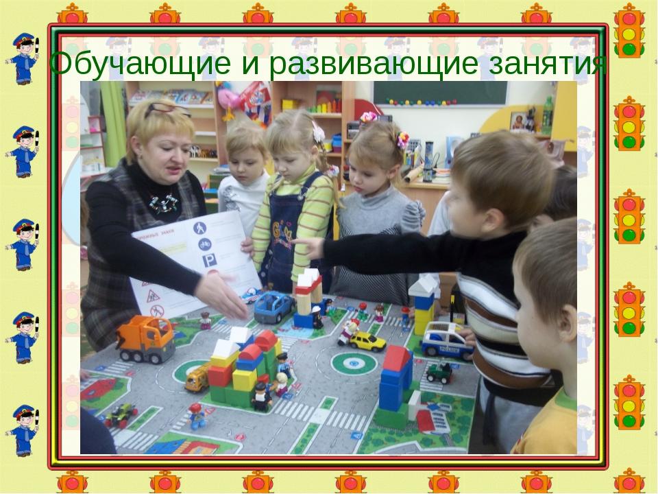 Обучающие и развивающие занятия