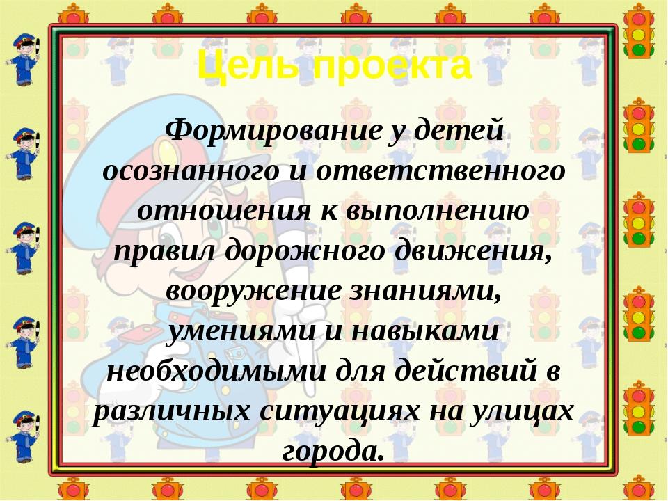 Цель проекта Формирование у детей осознанного и ответственного отношения к вы...