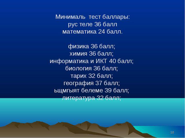 Минималь тест баллары: рус теле 36 балл математика 24 балл. физика 36 балл; х...