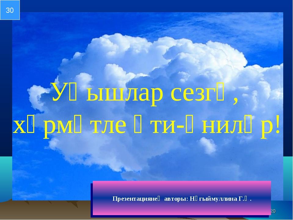 * Презентациянең авторы: Нәгыймуллина Г.Ә. 30 Уңышлар сезгә, хөрмәтле әти-әни...