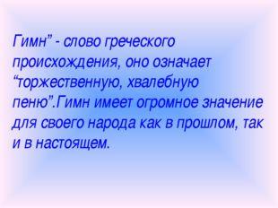 """Гимн"""" - слово греческого происхождения, оно означает """"торжественную, хвалебн"""