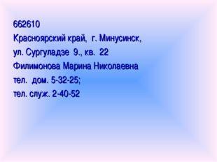 662610 Красноярский край, г. Минусинск, ул. Сургуладзе 9., кв. 22 Филимонова