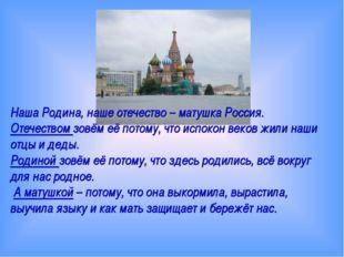 Наша Родина, наше отечество – матушка Россия. Отечеством зовём её потому, что