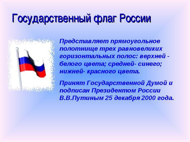 Государственный флаг России Представляет прямоугольное полотнище трех равнове...