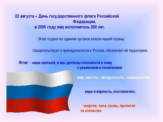 22 августа – День государственного флага Российской Федерации. в 2005 году ем...