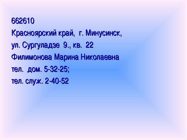662610 Красноярский край, г. Минусинск, ул. Сургуладзе 9., кв. 22 Филимонова...
