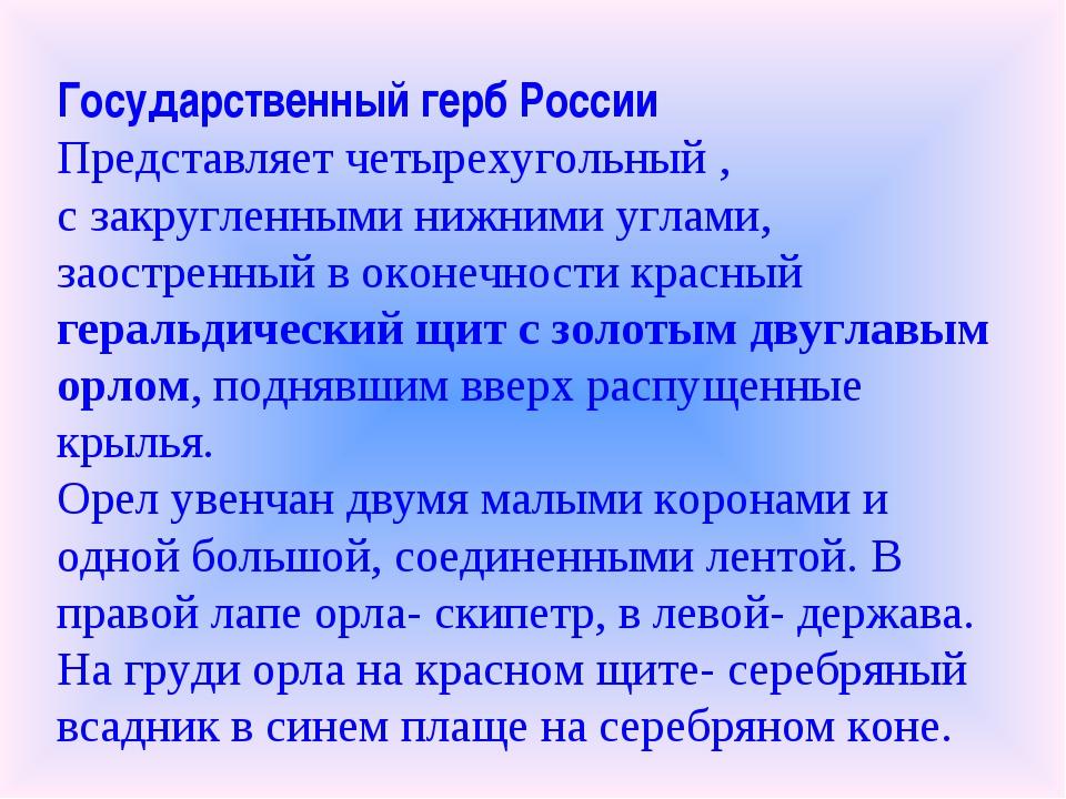 Государственный герб России Представляет четырехугольный , с закругленными ни...