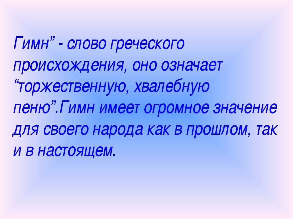 """Гимн"""" - слово греческого происхождения, оно означает """"торжественную, хвалебн..."""