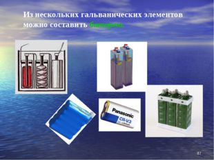 Из нескольких гальванических элементов можно составить батарею. *