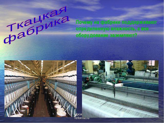 Мой университет- www.edu-reforma.ru Почему на фабрике поддерживают определенн...