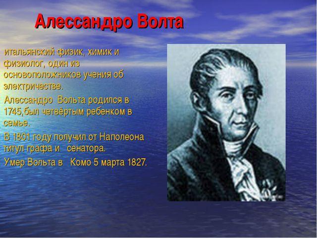 Алессандро Волта итальянский физик, химик и физиолог, один из основоположнико...