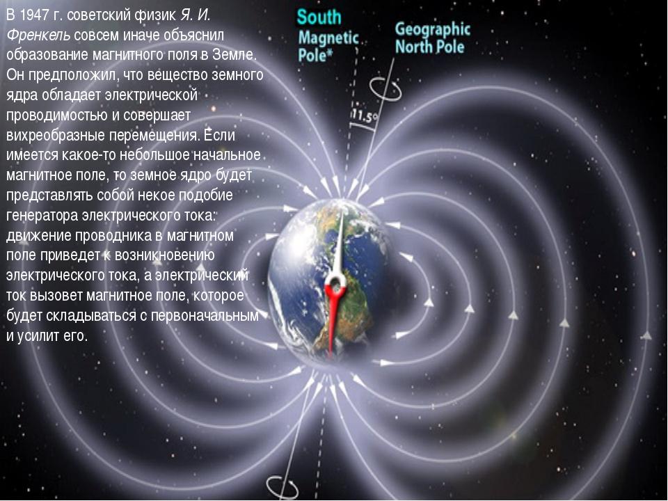 В 1947 г. советский физик Я. И. Френкель совсем иначе объяснил образование ма...
