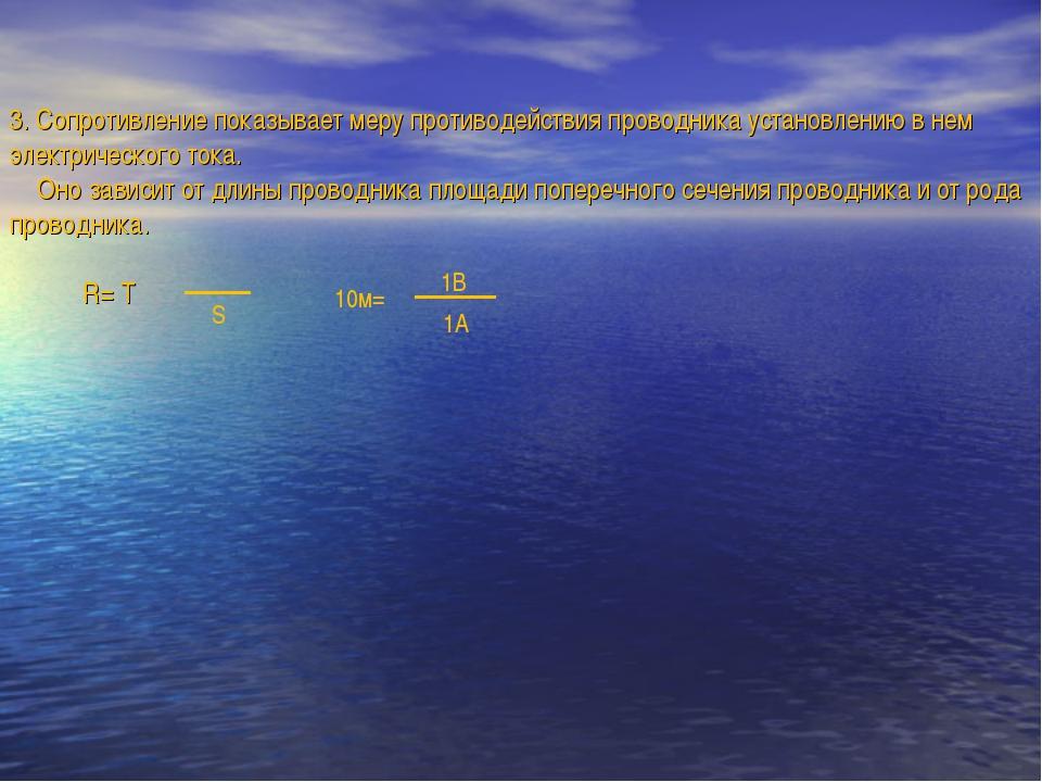 3. Сопротивление показывает меру противодействия проводника установлению в не...