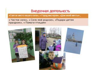 Внеурочная деятельность «Святое место нашего села»,« Город мастеров», «Дом м