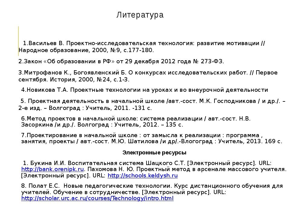 Литература  1.Васильев В. Проектно-исследовательская технология: развитие мо...