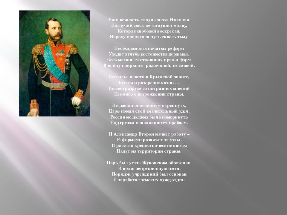 Уж в вечность канула эпоха Николая. Ползучий сыск не заглушил молву, Которая...