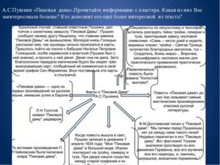 А.С.Пушкин «Пиковая дама».Прочитайте информацию с кластера. Какая из них Вас