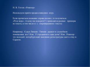 Н. В. Гоголь «Ревизор» Используем приём предвосхищения –игру. Если прочитаем