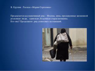 В. Крупин . Рассказ «Мария Сергеевна» Предлагается ассоциативный ряд : Москва