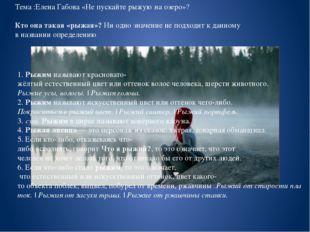 Тема :Елена Габова «Не пускайте рыжую на озеро»? Кто она такая «рыжая»? Ни од