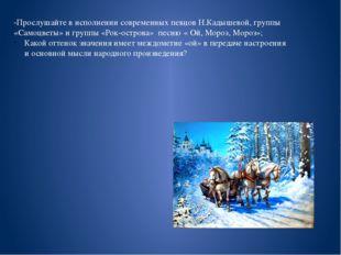 -Прослушайте в исполнении современных певцов Н.Кадышевой, группы «Самоцветы»