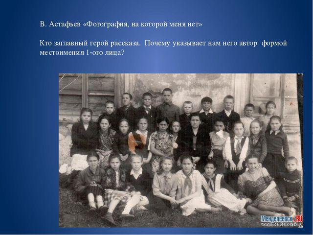 В. Астафьев «Фотография, на которой меня нет» Кто заглавный герой рассказа. П...