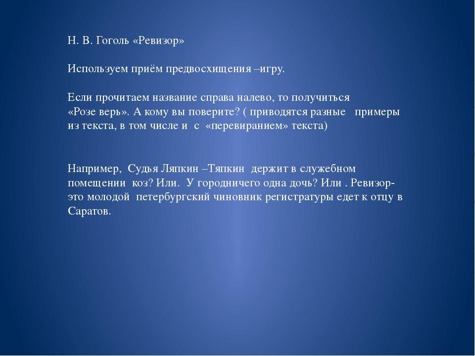 Н. В. Гоголь «Ревизор» Используем приём предвосхищения –игру. Если прочитаем...
