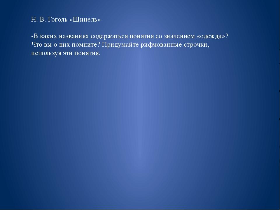 Н. В. Гоголь «Шинель» -В каких названиях содержаться понятия со значением «од...