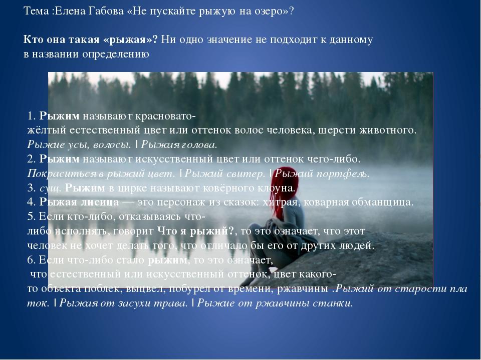 Тема :Елена Габова «Не пускайте рыжую на озеро»? Кто она такая «рыжая»? Ни од...