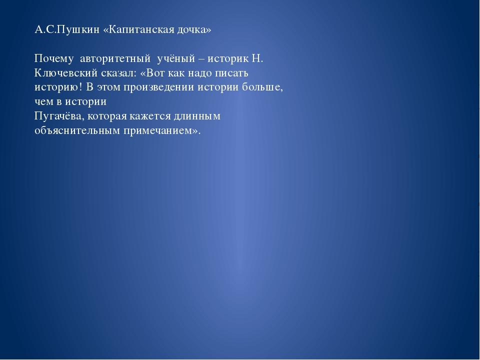 А.С.Пушкин «Капитанская дочка» Почему авторитетный учёный – историк Н. Ключев...