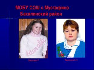 МОБУ СОШ с.Мустафино Бакалинский район Ямалиева Р. Ямалиева З.Н.