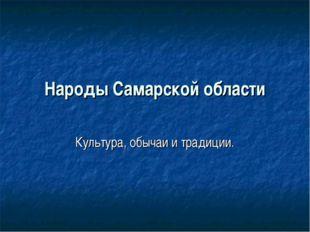 Народы Самарской области Культура, обычаи и традиции.