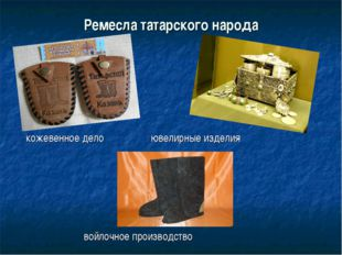 Ремесла татарского народа кожевенное дело ювелирные изделия войлочное произво