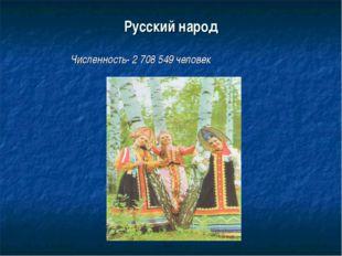 Русский народ Численность- 2 708 549 человек