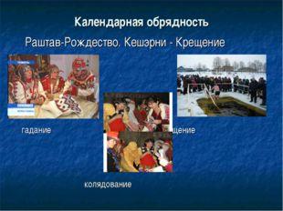 Календарная обрядность Раштав-Рождество. Кешэрни - Крещение гадание крещение