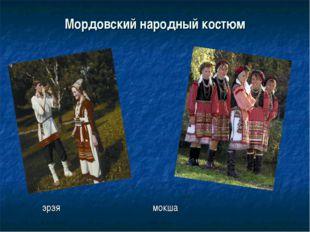 Мордовский народный костюм эрзя мокша