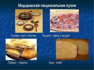 Мордовская национальная кухня Салма –суп с тестом Кулага – мука с водой Пряка