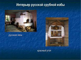 Интерьер русской срубной избы русская печь красный угол